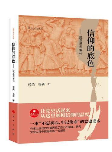 政治文化丛书·信仰的底色——红色基因解码
