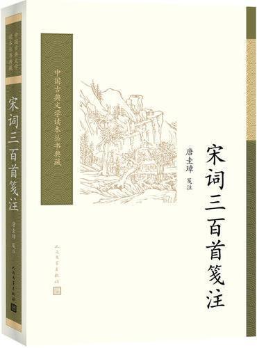 宋词三百首笺注(中国古典文学读本丛书典藏)
