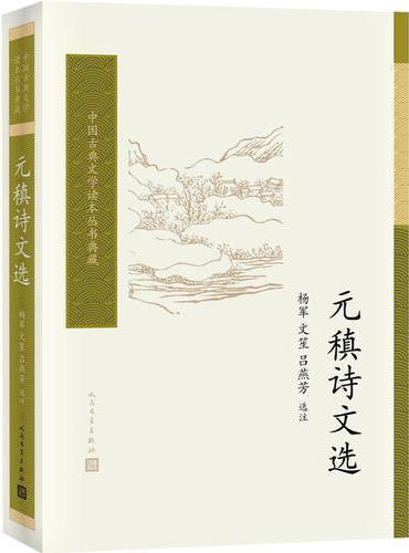 元稹诗文选(中国古典文学读本丛书典藏)