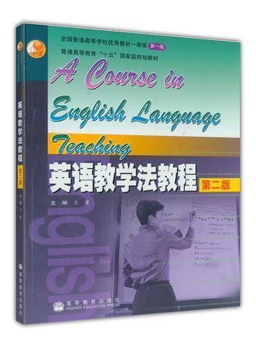 英语教学法教程(第二版)