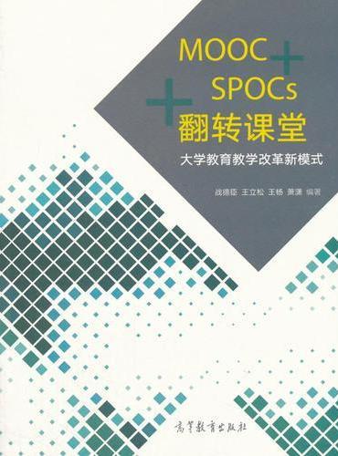 MOOC+SPOCs+翻转课堂——大学教育教学改革新模式