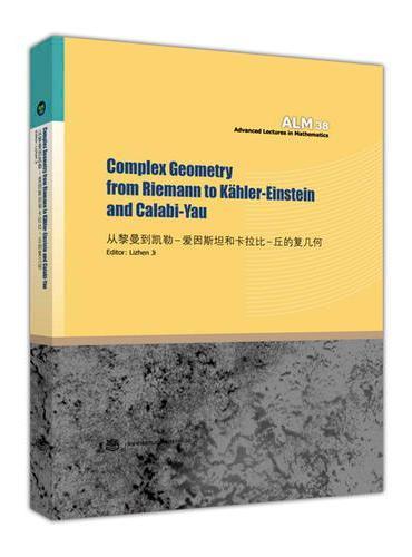 Complex Geometry from Riemann to K?hler-Einstein and Calabi-Yau - 从黎曼到凯勒-爱因斯坦和卡拉比-丘的复几何
