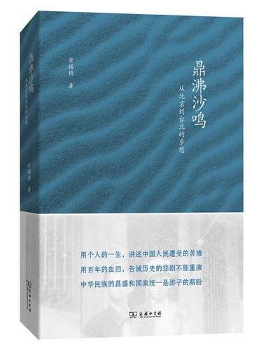 鼎沸沙鸣——从北京到台北的乡愁