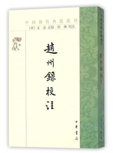 赵州录校注(中国佛教典籍选刊)