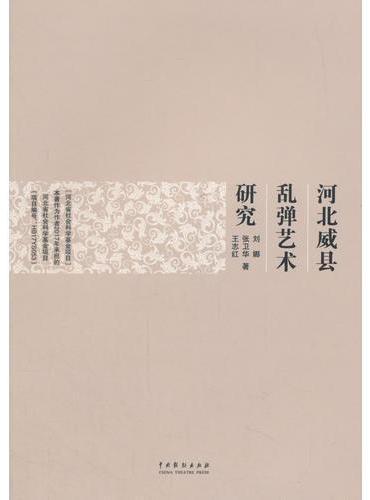 河北威县乱弹艺术研究
