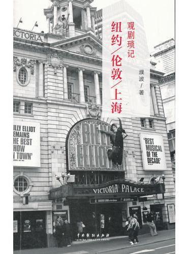 纽约、伦敦、上海观剧琐记