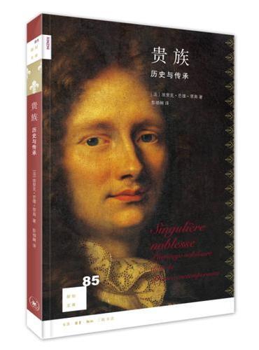 新知文库85·贵族:历史与传承