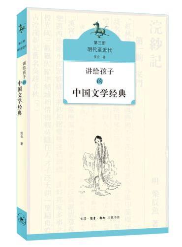 讲给孩子的中国文学经典(第三册 明代至近代)