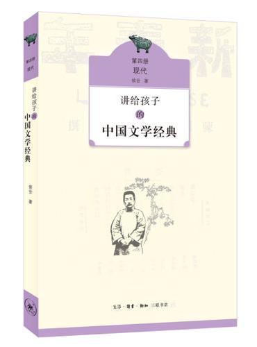 讲给孩子的中国文学经典(第四册 现代)