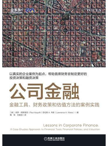 公司金融:金融工具、财务政策和估值方法的案例实践
