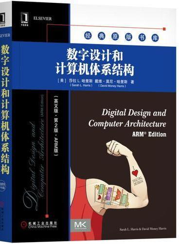 数字设计和计算机体系结构(英文版·第2版·ARM版)