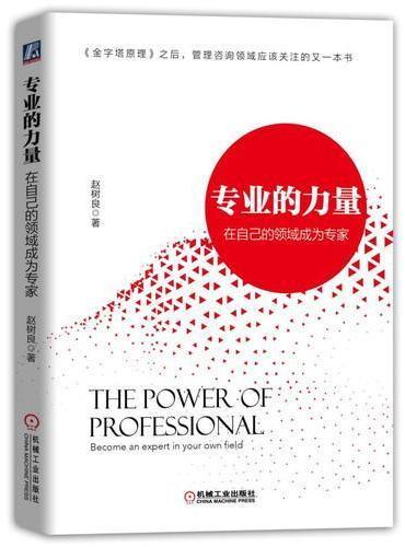 专业的力量:在自己的领域成为专家