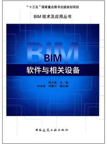 BIM软件与相关设备
