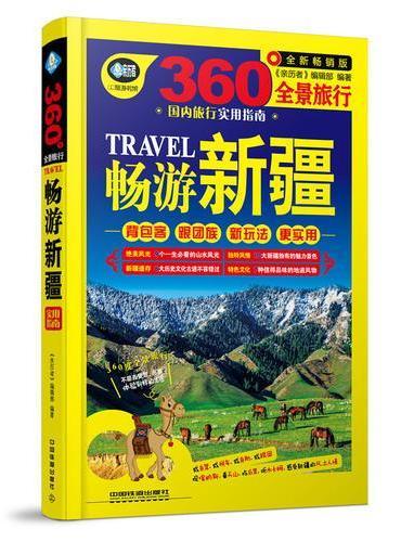 360°全景旅行:畅游新疆