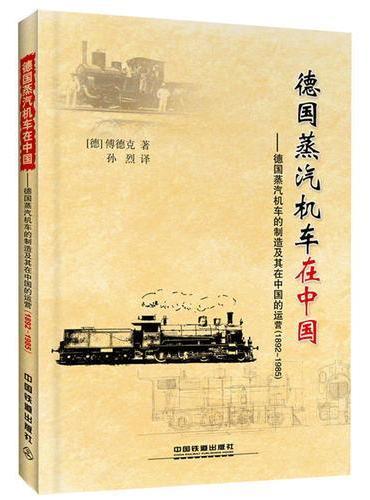 德国蒸汽机车在中国