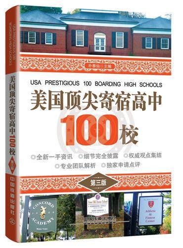 美国顶尖寄宿高中100校(第三版)