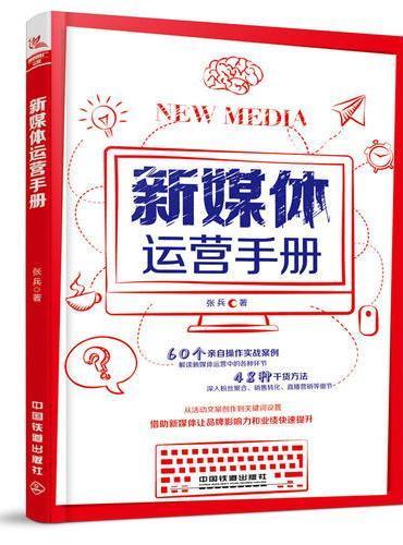 新媒体运营手册