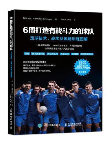 6周打造有战斗力的球队 足球技术 战术及体能训练图解