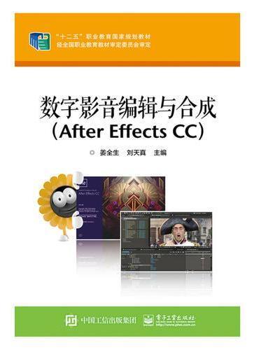 数字影音编辑与合成(After Effects CC)