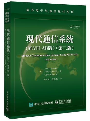 现代通信系统(MATLAB版)(第三版)