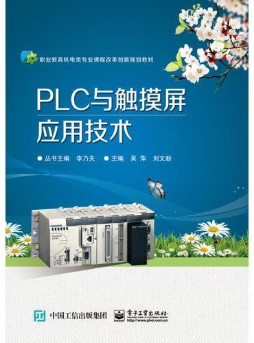 PLC与触摸屏应用技术