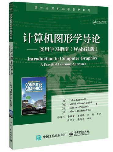 计算机图形学导论——实用学习指南(WebGL版)