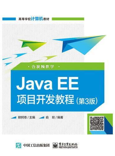 Java EE项目开发教程(第3版)(含视频教学)
