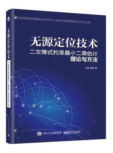 无源定位技术:二次等式约束最小二乘估计理论与方法