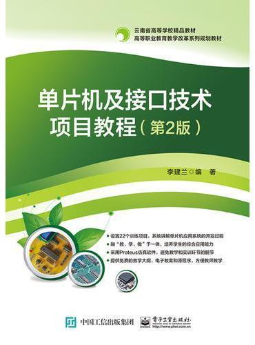 单片机及接口技术项目教程(第2版)