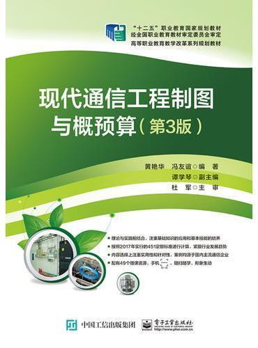 现代通信工程制图与概预算(第3版)