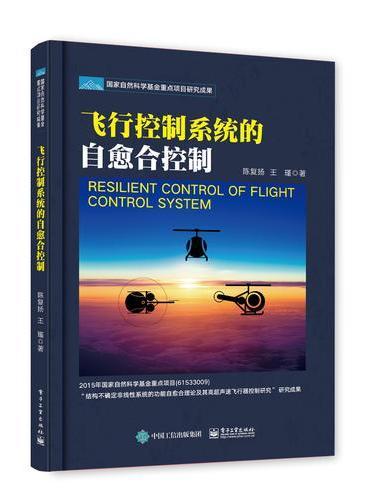 飞行控制系统的自愈合控制
