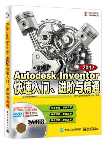 Autodesk Inventor 2017快速入门、进阶与精通(配全程视频教程)