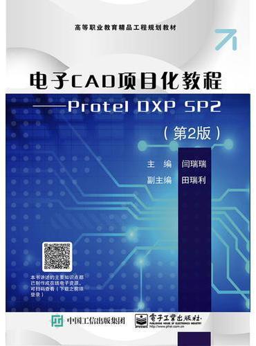 电子CAD项目化教程——Protel DXP SP2(第2版)