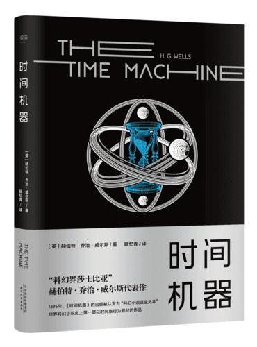 """时间机器(科幻界莎士比亚""""赫伯特·乔治·威尔斯代表作;1895年,《时间机器》的出版被认定为""""科幻小说诞生元年"""",世界科幻小说史上第一部以时间旅行为题材的作品)"""