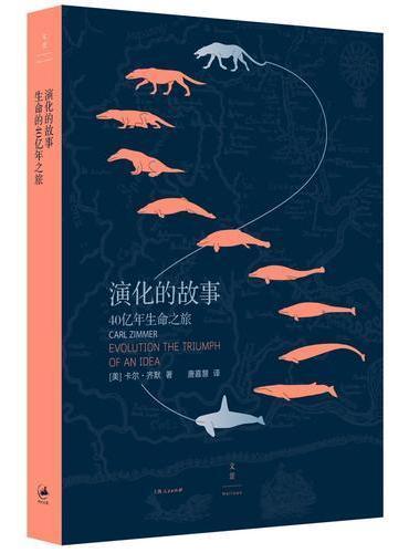 演化的故事 : 40亿年生命之旅
