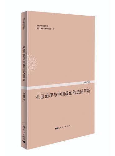 社区治理与中国政治的边际革新