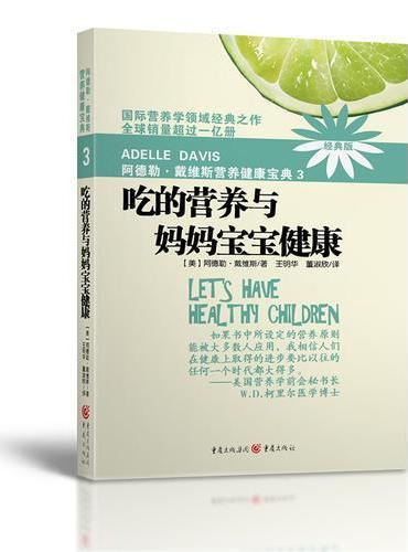 阿德勒戴维斯营养健康宝典3吃的营养与妈妈宝宝健康(2018版)