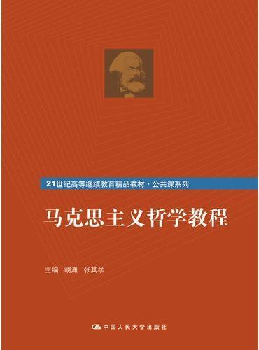 马克思主义哲学教程(21世纪高等继续教育精品教材·公共课系列)