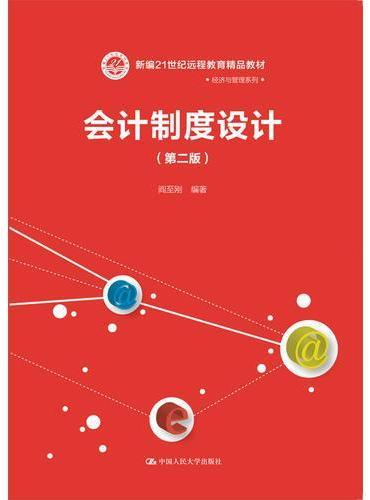 会计制度设计(第二版)(新编21世纪远程教育精品教材·经济与管理系列)