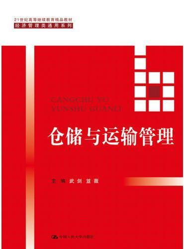 仓储与运输管理(21世纪高等继续教育精品教材·经济管理类通用系列)