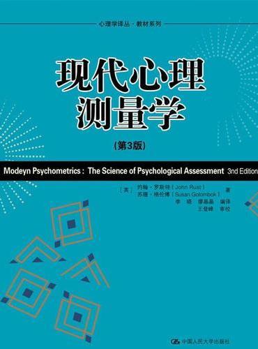 现代心理测量学(第3版)(心理学译丛·教材系列)