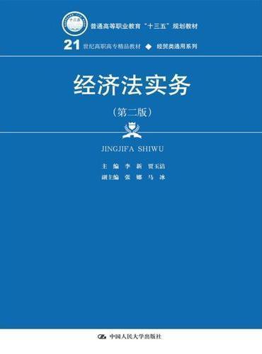 经济法实务(第二版)(21世纪高职高专精品教材·经贸类通用系列)
