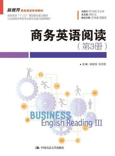 商务英语阅读(第3册)(新视界商务英语系列教材)