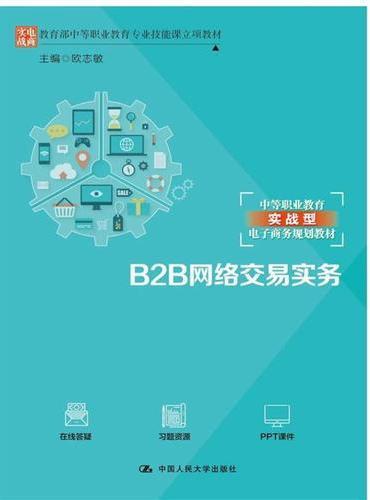 B2B网络交易实务(教育部中等职业教育专业技能课立项教材)