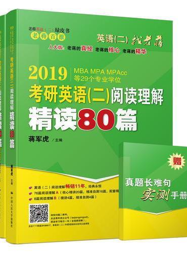 老蒋英语二绿皮书 2019考研英语二阅读理解精读80篇
