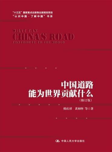 """中国道路能为世界贡献什么(修订版)(""""认识中国·了解中国""""书系;""""十三五""""国家重点出版物出版规划项目)"""