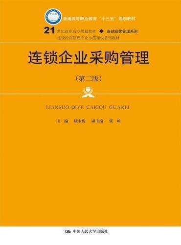 连锁企业采购管理(第二版)(21世纪高职高专规划教材·连锁经营管理系列)