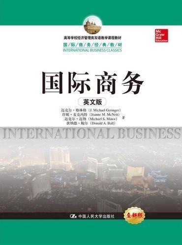 国际商务(英文版)(国际商务经典教材;高等学校经济管理类双语教学课程教材)