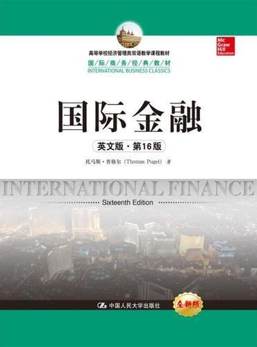 国际金融(英文版·第16版)(国际商务经典教材;高等学校经济管理类双语教学课程教材)