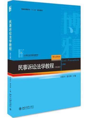 民事诉讼法学教程(第五版)